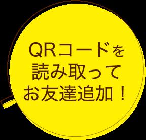 QRコードを読み取って友達追加!
