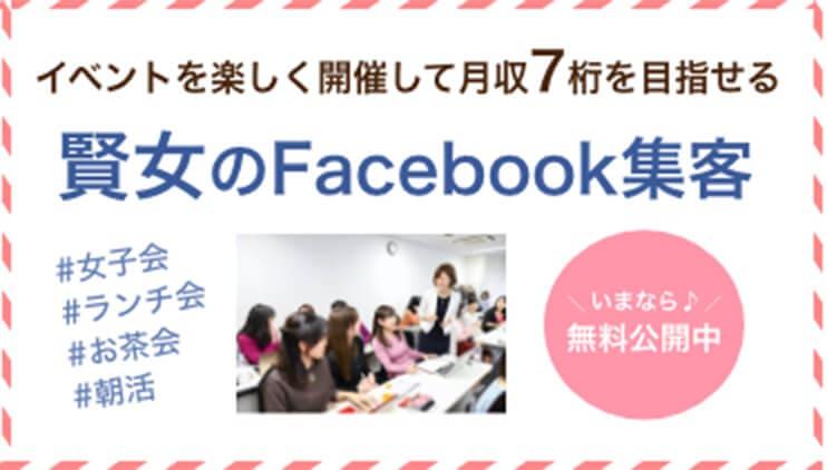賢女のFacebook集客
