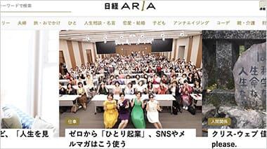 日経ARIA「個人ビジネス成功の方程式」