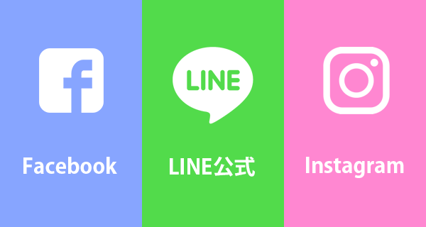 FaceBook LINE公式 Instagram