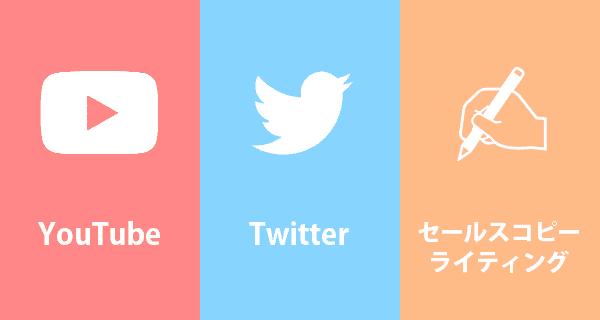 Youtube Twitter セールスコピーライティング