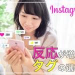 【必見!】Instagramで反応が増えるタグの選び方
