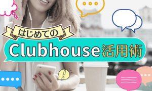 はじめてのclubhouse活用術!
