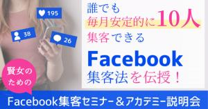 Facebook集客セミナー・説明会