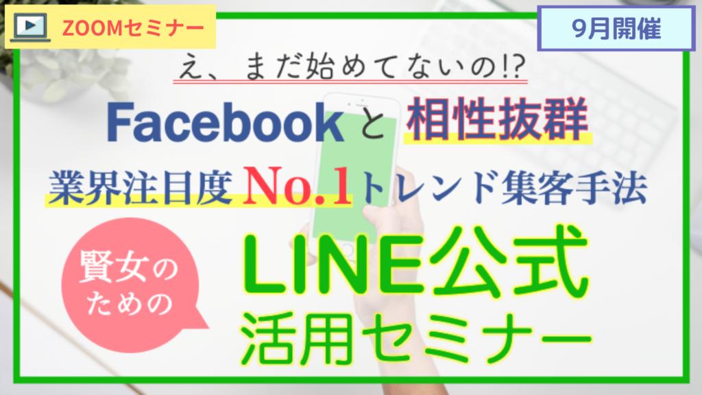 賢女のためのLINE公式活用セミナー【9月】