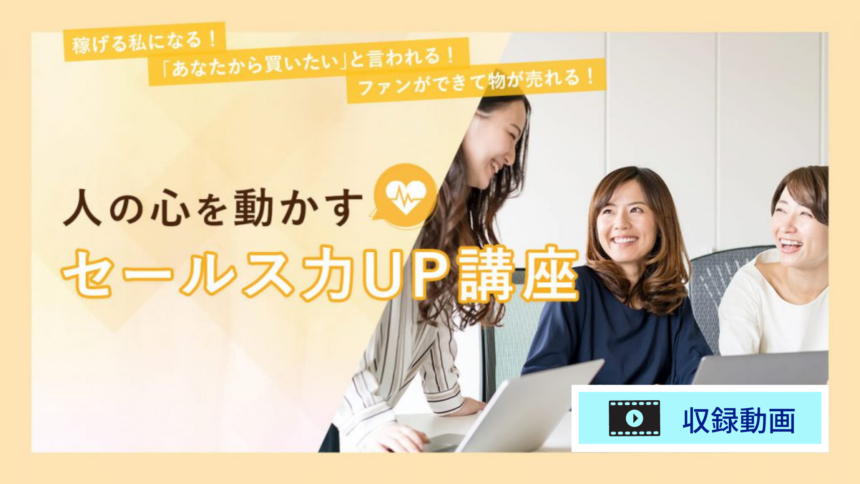【収録動画】セールス力UP講座説明会
